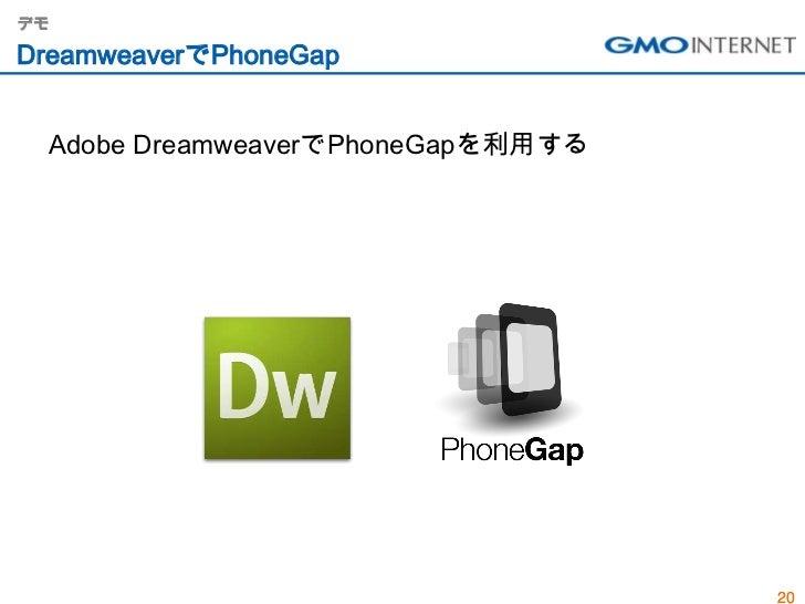 デモDreamweaverでPhoneGap Adobe DreamweaverでPhoneGapを利用する                                   20