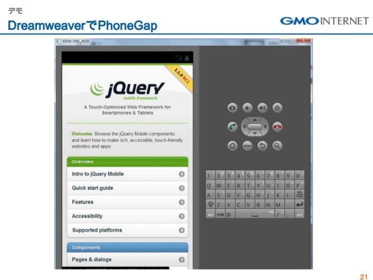 デモDreamweaverでPhoneGap                       21