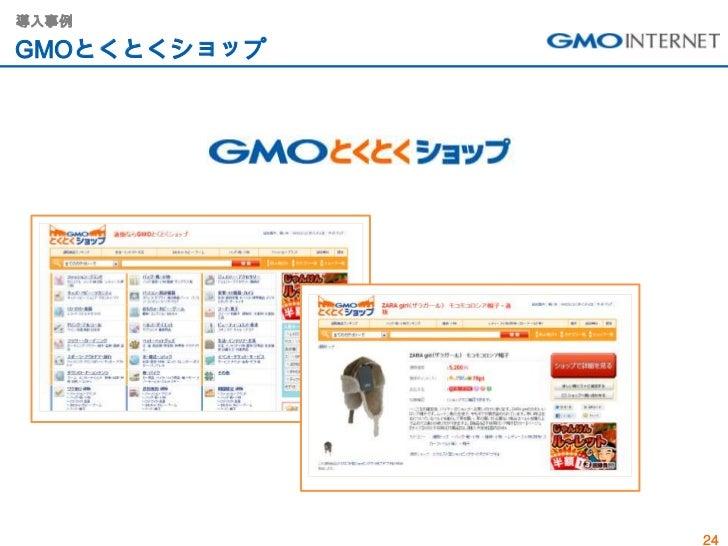 導入事例GMOとくとくショップ              24