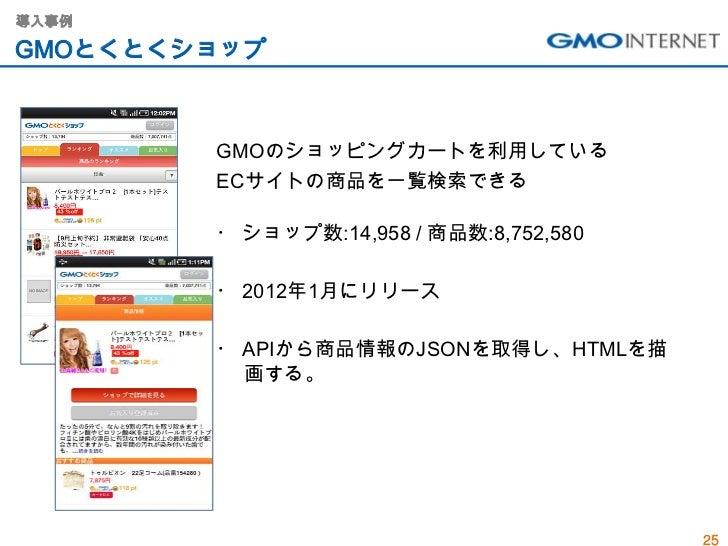 導入事例GMOとくとくショップ        GMOのショッピングカートを利用している        ECサイトの商品を一覧検索できる        ・ ショップ数:14,958 / 商品数:8,752,580        ・ 2012年1月...