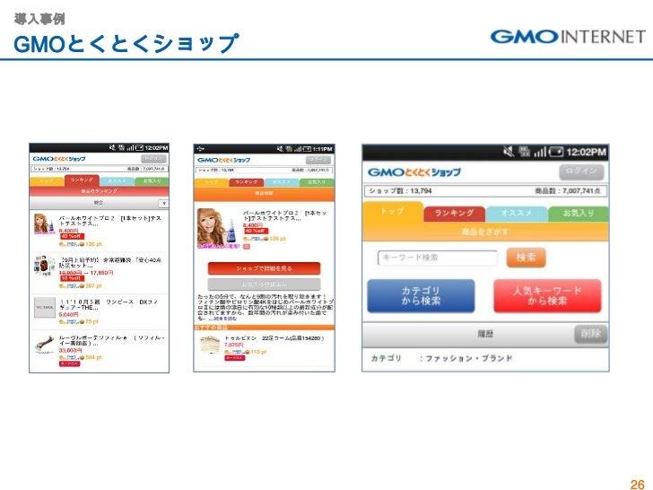 導入事例GMOとくとくショップ              26