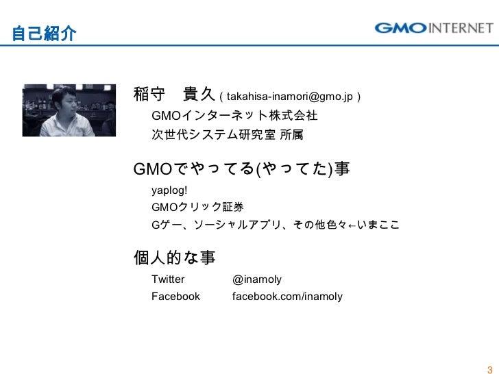 自己紹介       稲守 貴久(takahisa-inamori@gmo.jp)         GMOインターネット株式会社         次世代システム研究室 所属       GMOでやってる(やってた)事         yaplo...