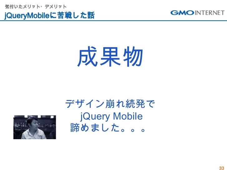 気付いたメリット・デメリットjQueryMobileに苦戦した話                 成果物             デザイン崩れ続発で               jQuery Mobile             諦めました。。...