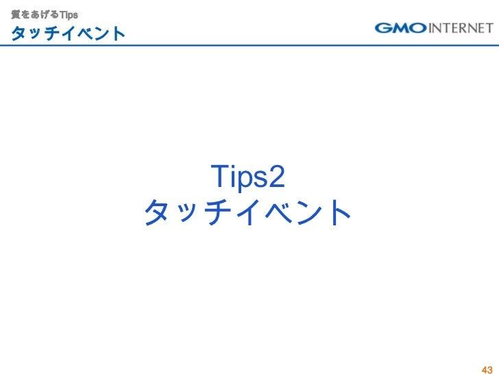質をあげるTipsタッチイベント              Tips2            タッチイベント                      43