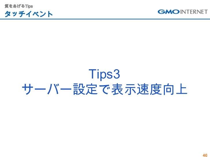 質をあげるTipsタッチイベント          Tips3     サーバー設定で表示速度向上                     46