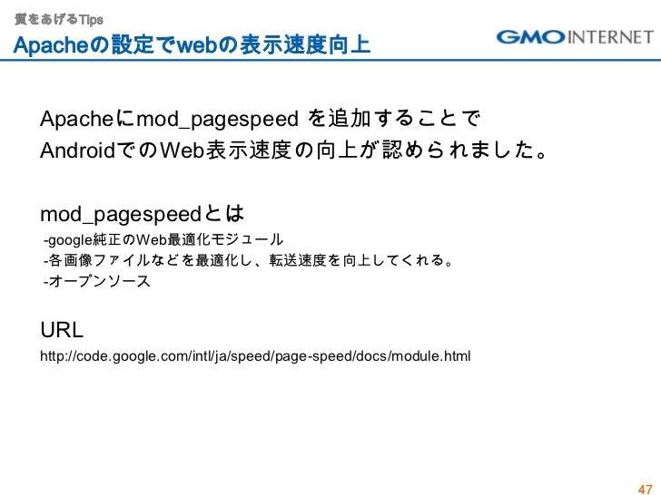 質をあげるTipsApacheの設定でwebの表示速度向上  Apacheにmod_pagespeed を追加することで  AndroidでのWeb表示速度の向上が認められました。  mod_pagespeedとは  -google純正のWeb...