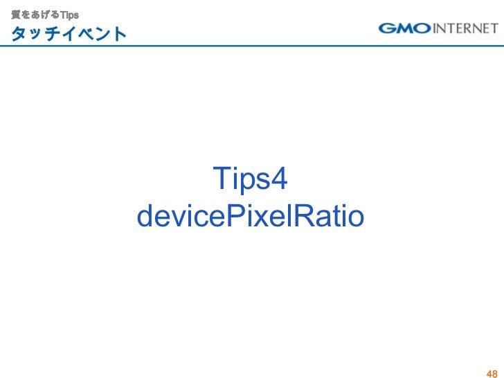 質をあげるTipsタッチイベント                 Tips4            devicePixelRatio                               48
