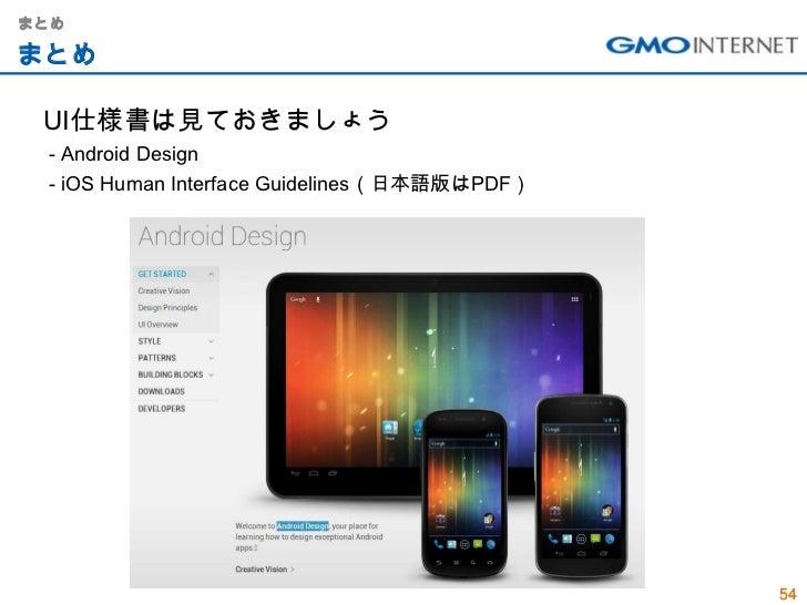 まとめまとめ UI仕様書は見ておきましょう - Android Design - iOS Human Interface Guidelines(日本語版はPDF)                                         ...