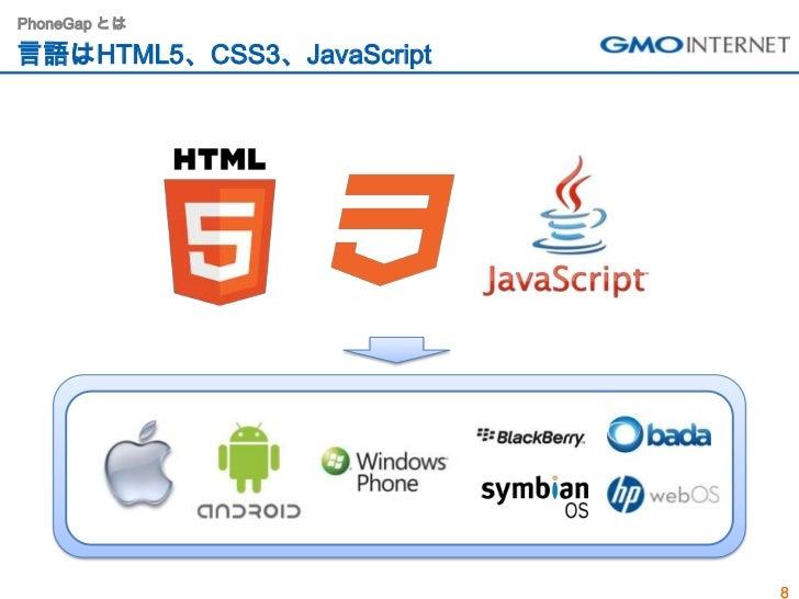 PhoneGap とは言語はHTML5、CSS3、JavaScript                           8