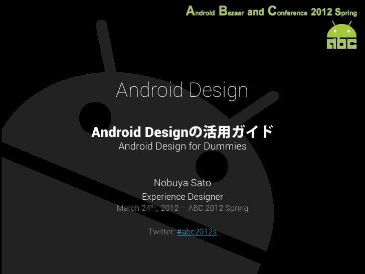 Android DesignAndroid Designの活用ガイド  Android Design for Dummies           Nobuya Sato        Experience Designer  March 24t...