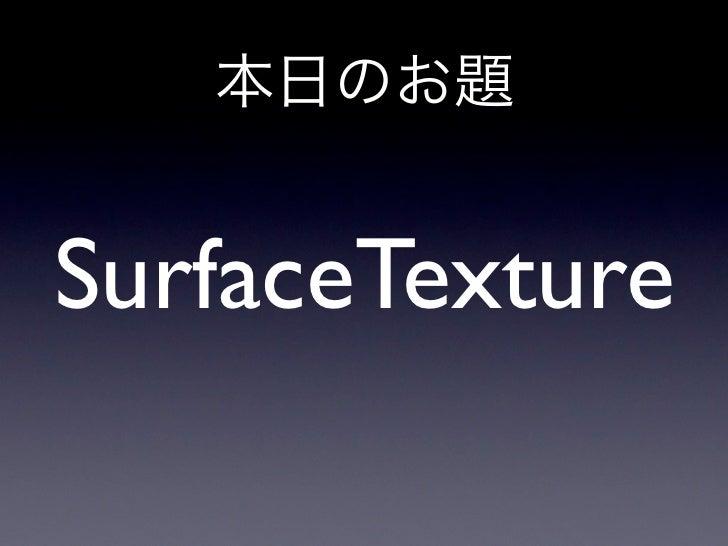 SurfaceTextureとシェーダを使って遊んでみる Slide 3