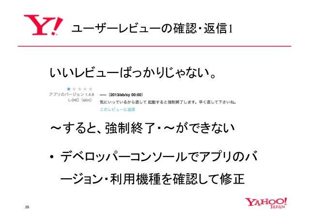Yahoo!ニュースのスマホブラウザ向けページのボタ …