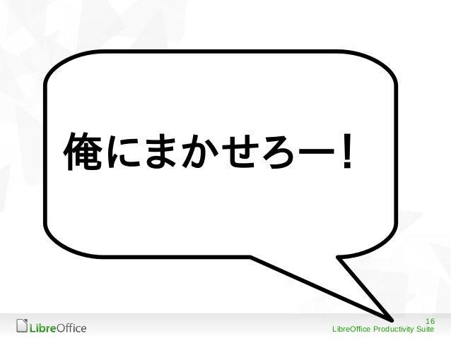 16 LibreOffice Productivity Suite つらい俺にまかせろー!