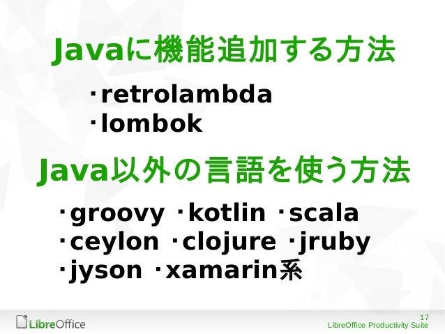 17 LibreOffice Productivity Suite ・retrolambda ・lombok ・groovy ・kotlin ・scala ・ceylon ・clojure ・jruby ・jyson ・xamarin系 Jav...