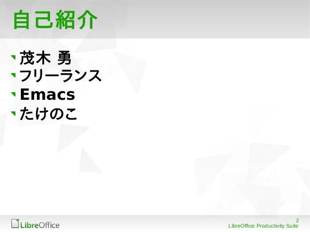 2 LibreOffice Productivity Suite 自己紹介 茂木 勇 フリーランス Emacs たけのこ