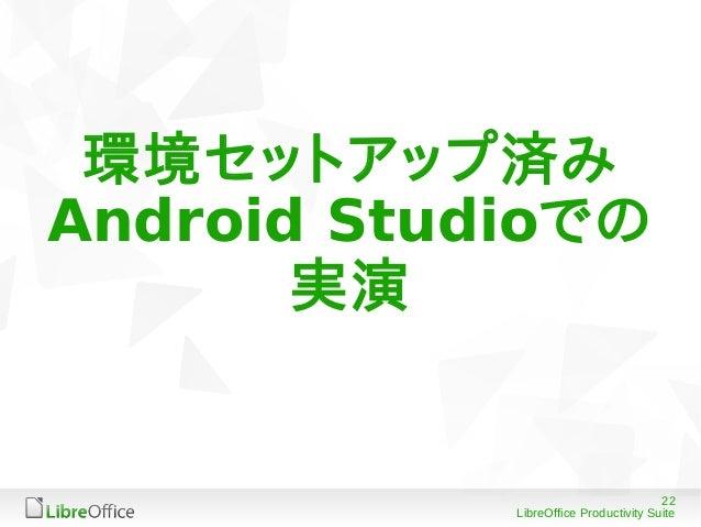 22 LibreOffice Productivity Suite 環境セットアップ済み Android Studioでの 実演