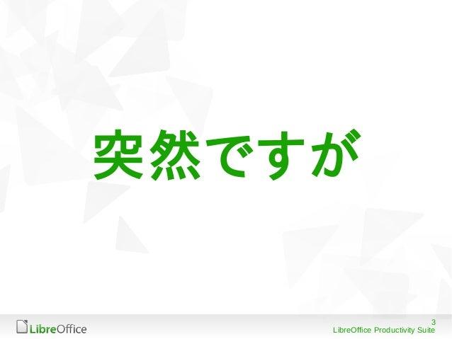 3 LibreOffice Productivity Suite 突然ですが
