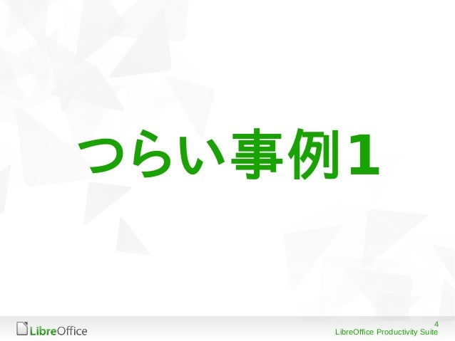 4 LibreOffice Productivity Suite つらい事例1