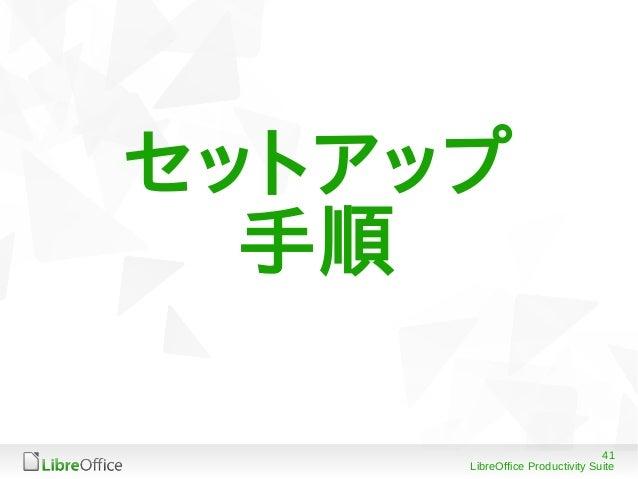 41 LibreOffice Productivity Suite セットアップ 手順