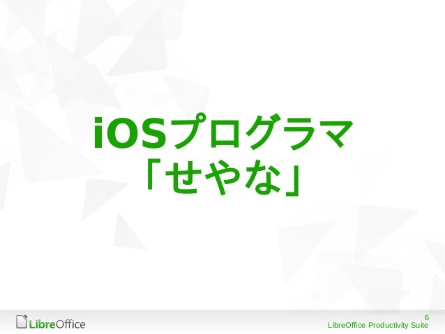6 LibreOffice Productivity Suite iOSプログラマ 「せやな」