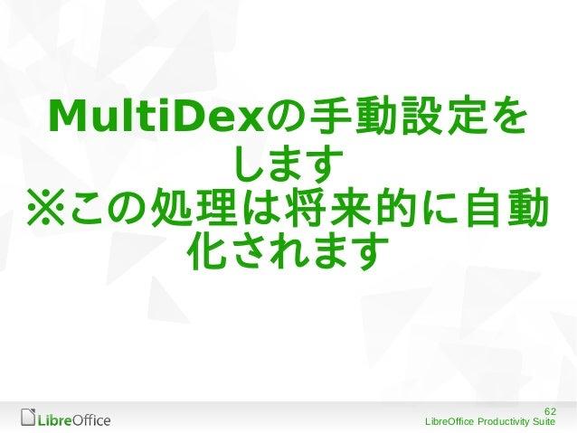 62 LibreOffice Productivity Suite MultiDexの手動設定を します ※この処理は将来的に自動 化されます