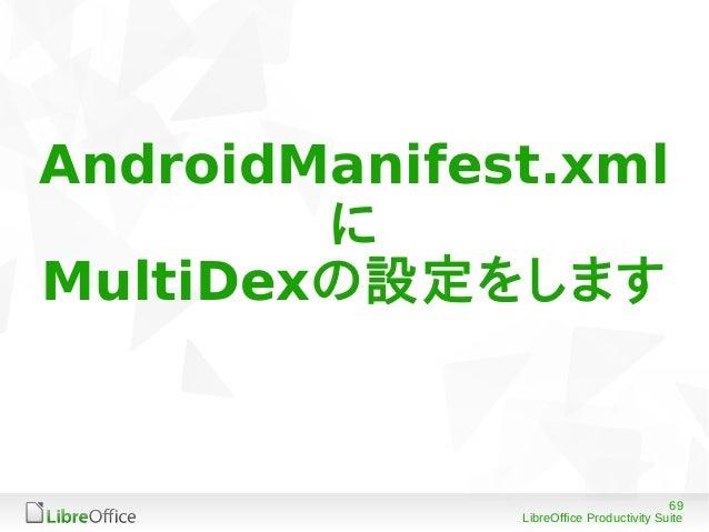 69 LibreOffice Productivity Suite AndroidManifest.xml に MultiDexの設定をします