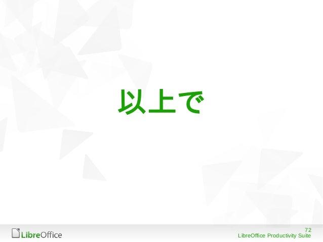 72 LibreOffice Productivity Suite 以上で