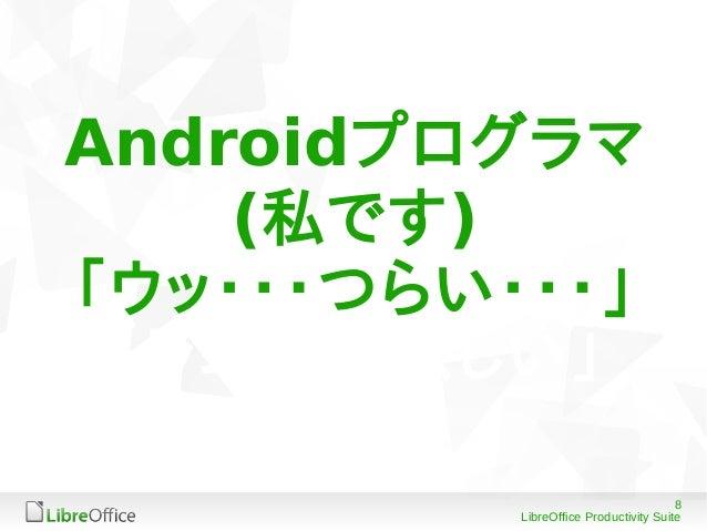 8 LibreOffice Productivity Suite Androidプログラマ (私です) 「ウッ・・・つらい・・・」 「ラムダ式欲しい」