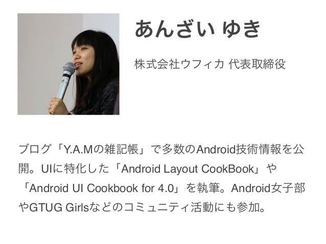 あんざい ゆき ブログ「Y.A.Mの雑記帳」で多数のAndroid技術情報を公 開。UIに特化した「Android Layout CookBook」や 「Android UI Cookbook for 4.0」を執筆。Android女子部 やG...
