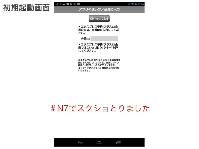 #N7でスクショとりました 初期起動画面