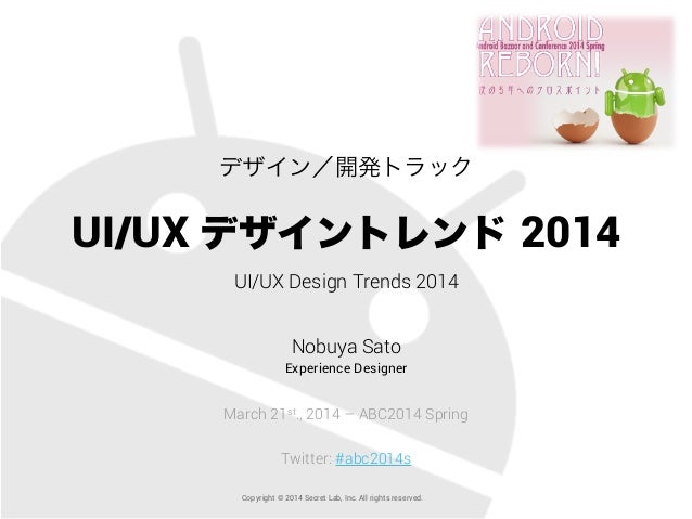 デザイン/開発トラック UI/UX デザイントレンド 2014 UI/UX Design Trends 2014 Nobuya Sato Experience Designer March 21st., 2014 – ABC2014 Sprin...