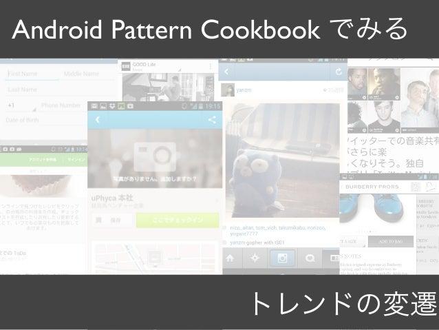 Android Pattern Cookbook でみる トレンドの変遷