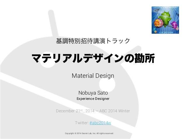 基調特別招待講演トラック マテリアルデザインの勘所 Material Design Nobuya Sato Experience Designer December 21st., 2014 – ABC 2014 Winter Twitter: ...