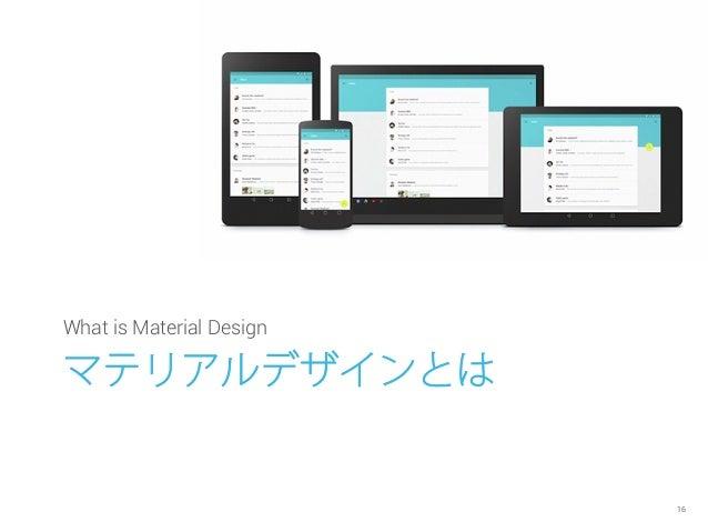 マテリアルデザインとは What is Material Design 16