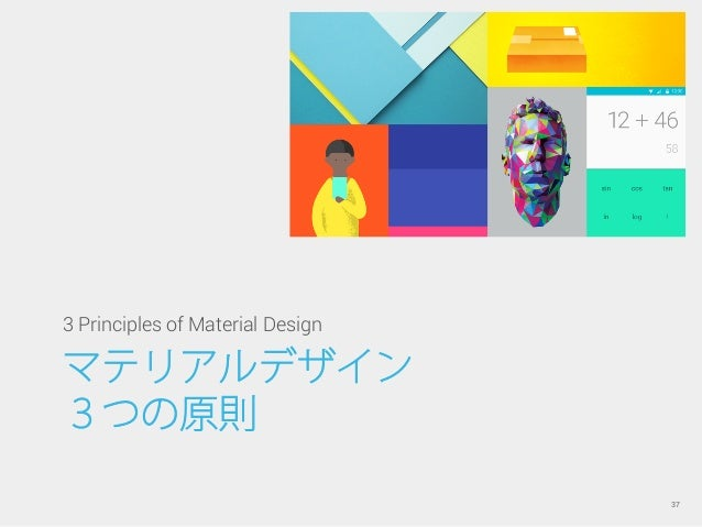 マテリアルデザイン 3つの原則 3 Principles of Material Design 37