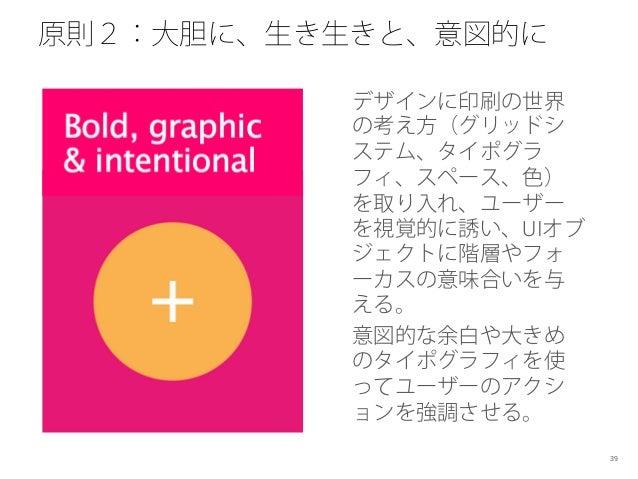 原則2:大胆に、生き生きと、意図的に デザインに印刷の世界 の考え方(グリッドシ ステム、タイポグラ フィ、スペース、色) を取り入れ、ユーザー を視覚的に誘い、UIオブ ジェクトに階層やフォ ーカスの意味合いを与 える。 意図的な余白や大きめ...