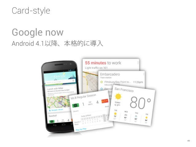 Card-style 49 Google now Android 4.1以降、本格的に導入