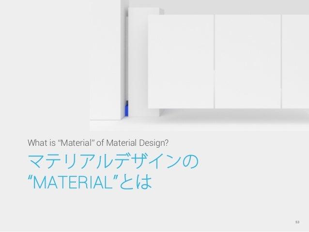 """マテリアルデザインの MATERIAL とは What is """"Material"""" of Material Design? 53"""