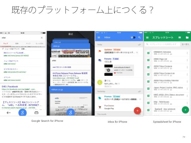 既存のプラットフォーム上につくる? 73 Google Search for iPhone inbox for iPhone Spreadsheet for iPhone