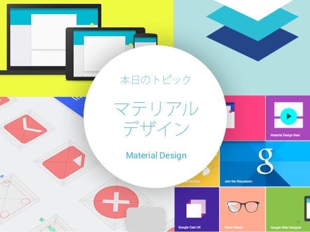 11 本日のトピック マテリアル デザイン Material Design