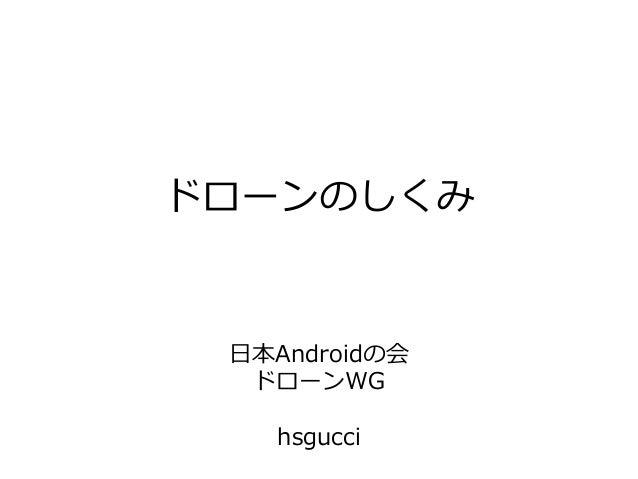 ドローンのしくみ 日本Androidの会 ドローンWG hsgucci