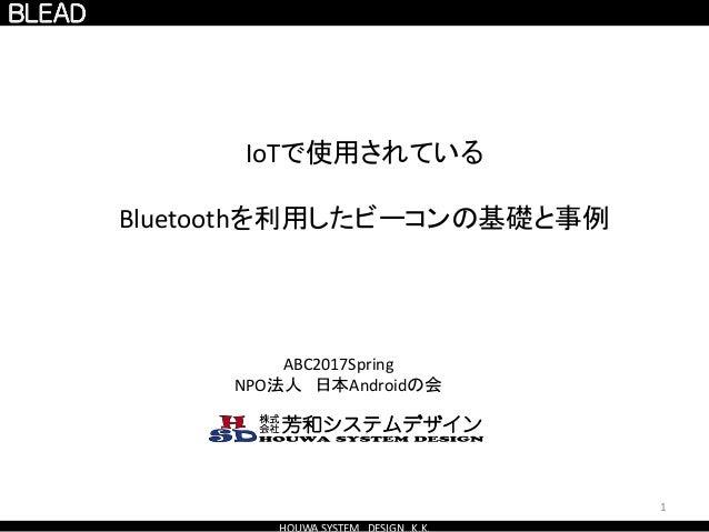 IoTで使用されている Bluetoothを利用したビーコンの基礎と事例 1 ABC2017Spring NPO法人 日本Androidの会