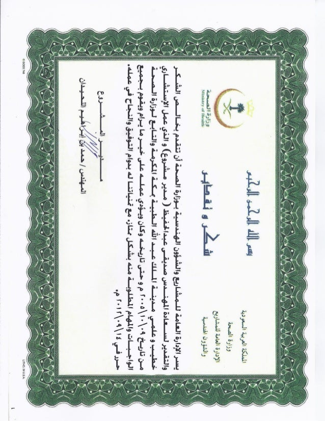 En.siddiqui Certificates