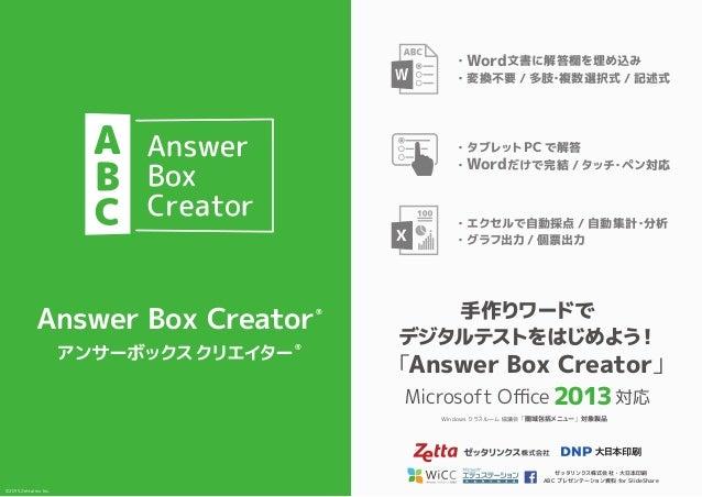 Answer Box Creator® アンサーボックスクリエイター ® ・Word文書に解答欄を埋め込み ・変換不要 / 多肢・複数選択式 / 記述式 ・タブレットPCで解答 ・Wordだけで完結 /タッチ・ペン対応 ・エクセルで自動採点 /...