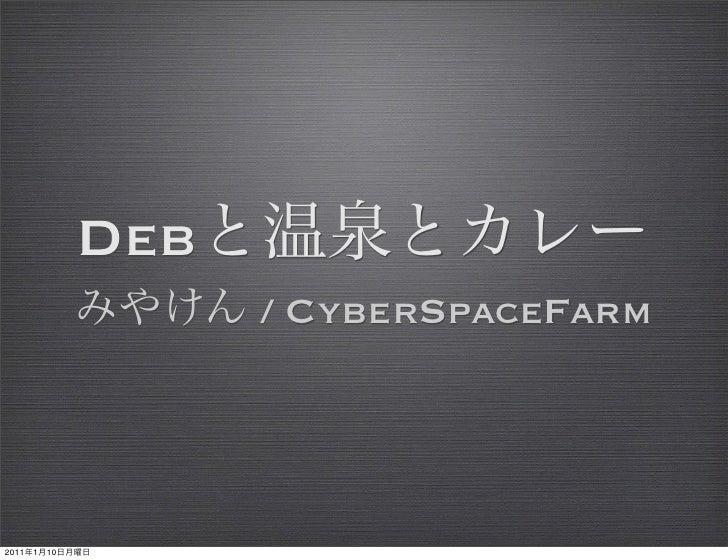 Deb                       / CyberSpaceFarm     2011   1   10