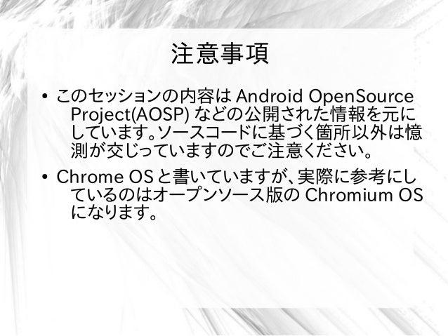 Android,Brillo,ChromeOS Slide 3