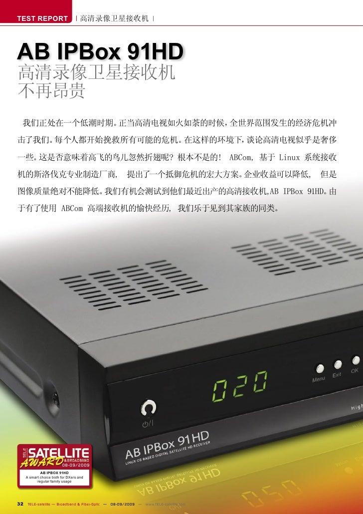 TEST REPORT                        高清录像卫星接收机    AB IPBox 91HD 高清录像卫星接收机 不再昂贵   我们正处在一个低潮时期。正当高清电视如火如荼的时候,全世界范围发生的经济危机冲  击了...