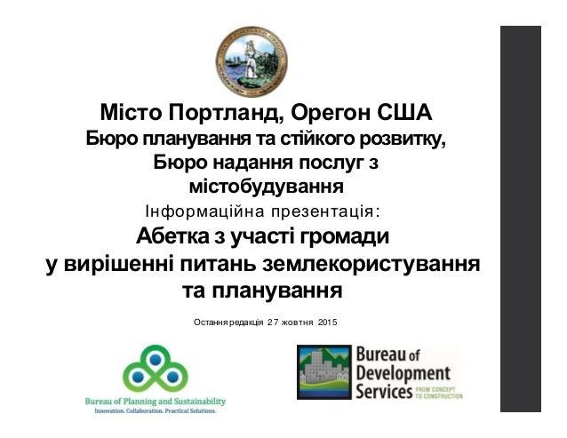 Місто Портланд, Орегон США Бюро планування та стійкого розвитку, Бюро надання послуг з містобудування Інформаційна презент...