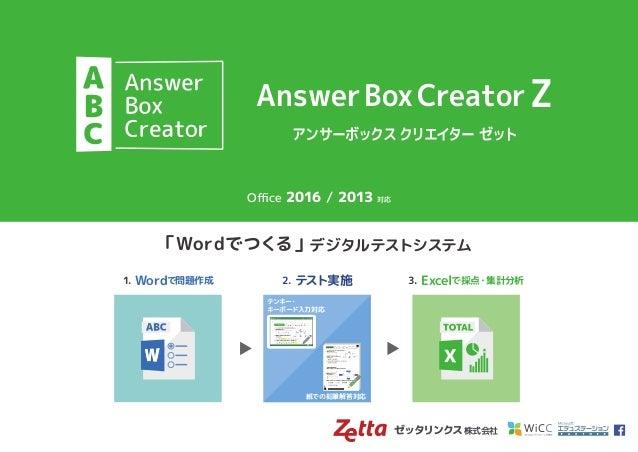 ゼッタリンクス株式会社 Office 2016 / 2013 対応 「Wordでつくる」デジタルテストシステム AnswerBoxCreatorZ アンサーボックス クリエイター ゼット 1. Wordで問題作成 2. テスト実施 3. Excel...