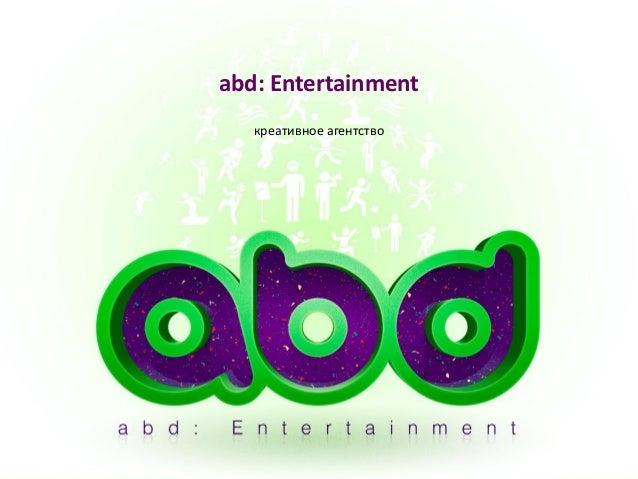 abd: Entertainment креативное агентство